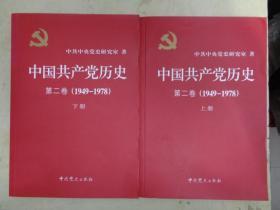 中国共产党历史第二卷(1949—1978)上下册
