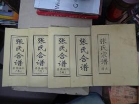 张氏宗谱(谱头)、张氏合谱(思、维、则)【5册合售】