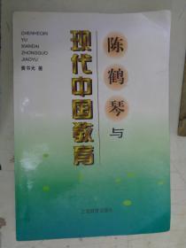陈鹤琴与现代中国教育
