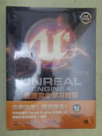 UNREAL ENGINE4蓝图完全学习教程(典藏中文版)【未开封】