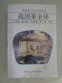 战国策全译 贵州人民出版社