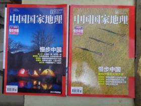 中国国家地理(十月特刊.漫步中国)2016年第10、11期(上下册)