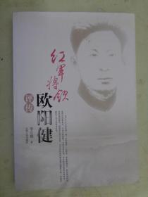 红军将领欧阳健评传【作者李立娥签名本】