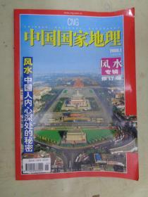 中国国家地理  (风水专辑修订版)风水 中国人内心深处的秘密