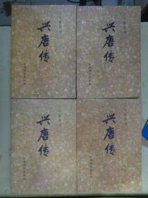 兴唐传(全4册)【一版一印】