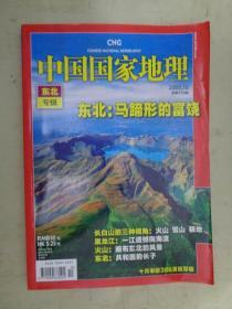 中国国家地理  (东北专辑)东北:马蹄形的富饶  2008.10