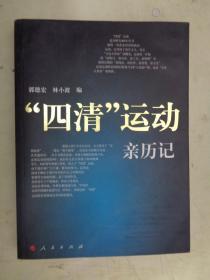 """""""四清""""运动亲历记"""