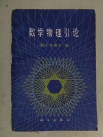 数学物理引论
