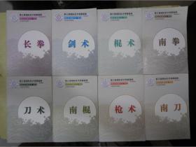 第三套国际武术竞赛套路:长拳、剑术、棍术、南拳、刀术、南棍、枪术、南刀【8册合售】