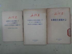 日文版毛泽东选集:全世界人民团结起来打击美国侵略者、制裁反动派【3册合售】
