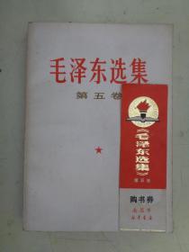 毛泽东选集(第五卷)附《购书卷》