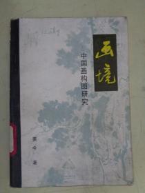 画境 中国画构图研究
