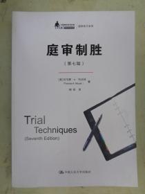 中国律师实训经典:庭审制胜(第七版)
