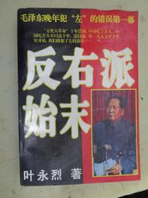 """反右派始末:毛泽东晚年犯 """"左"""" 的错误第一幕"""