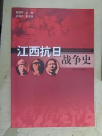 江西抗日战争史