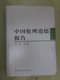 中国伦理道德报告(精装)