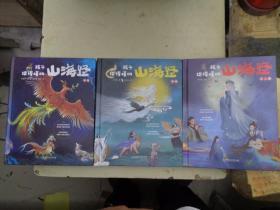 孩子读得懂的山海经:异人国、神话、神兽(全3册)
