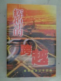 辉煌的跨越(南昌铁路50年回眸)