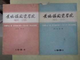 景德镇陶瓷学院学报:(第二卷 第一期、第五卷 第二期)【2册合售】