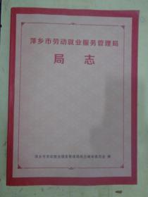 萍乡市劳动就业服务管理局 局志