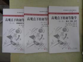 高观点下的初等数学(全三卷)