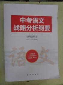 中考语文战略分析纲要