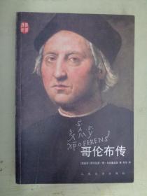 哥伦布传【一版一印】