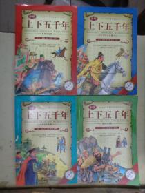 中华上下五千年  彩绘注音版 (全4册)