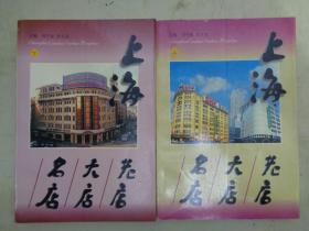 上海 老店 大店 名店(上下册)