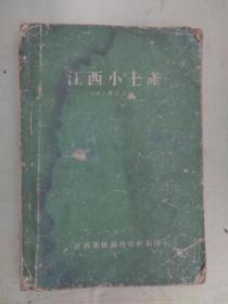 江南小土产(附:废品介绍)