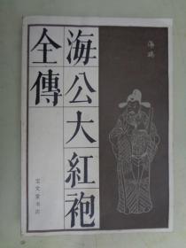 海公大红袍全传