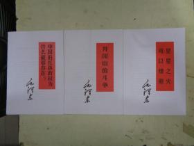 《星星之火 可以燎原》《井冈山的斗争》《中国的红色政权为什么能够存在》【3册合售】