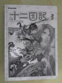 十二国记全集【珍藏版】