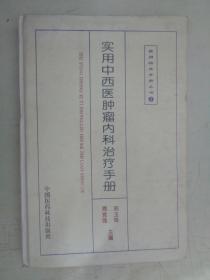 实用中西医肿瘤内科治疗手册