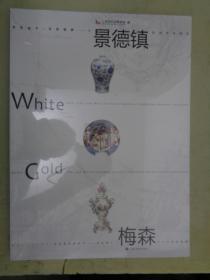 白色金子 东西瓷都 从景德镇到梅森瓷器选【未开封】