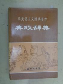 马克思主义经典著作:典故辞典【精装】