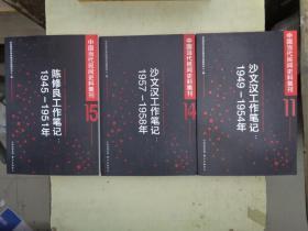 中国当代民间史料集刊 11、14、15:陈 修良工作笔记1945——1951年【3册合售】