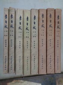 李自成【3卷8册全】
