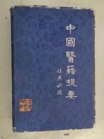 中国医籍提要(上)
