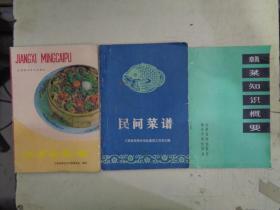 《赣菜知识概要》《江西名菜谱》《民间菜谱》(3册合售)