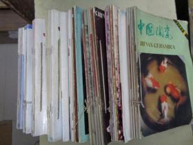 中国陶瓷 :1981年第2期、1983年第1—5期1984年第1—6期、1985年第3期、1987年第1、3、4、5、6期、1989年第1—3期、1990年第1—6期、1991年第1—6期、1992年第1—6期、1993年第4期、1994年第1—6期【46本合售】
