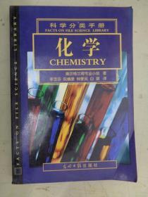 科学分类手册:化学(中英对照)