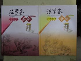 法学家茶座(13~16辑、17~20辑)合订本【2册合售】