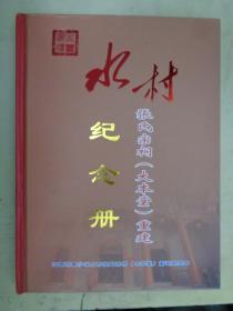 水村张氏宗祠(大本堂)重建纪念册