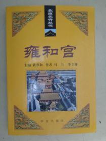 雍和宫(北京名寺丛书)