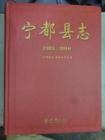 宁都县志 1983—2010