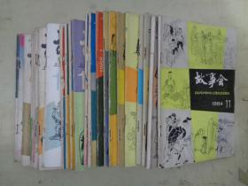故事会:84年11、12册、85年5、8、9、10册、86年3、6册、88年1、2册、89年1、3、4、10、11册、90年3、5、12册、92年1、7册、93年3册、95年12册【22册合售】