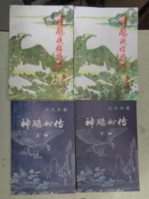 《神雕侠侣前传 (上下)》+《神雕外传(上下册)》【4册合售】