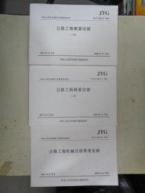 公路工程概算定额(上下)、公路工程机械台班费用定额【3册合售】