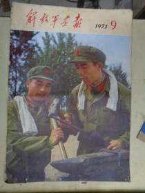 解放军画报  1073.9